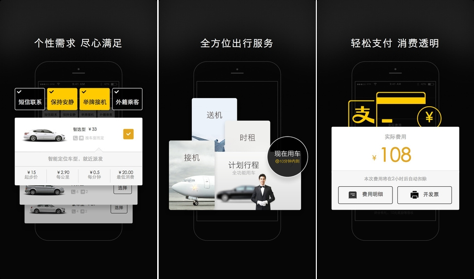 Two Leading Chinese Taxi-hailing Apps Partner