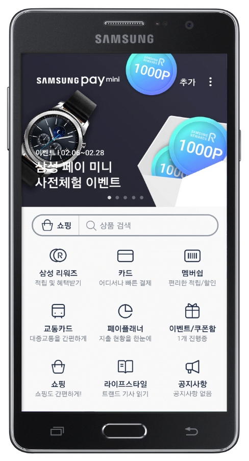 Samsung Launching Mobile Web Payments for Android Smartphones