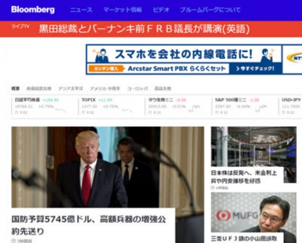 Bloomberg pens deal with Yahoo Japan for video content