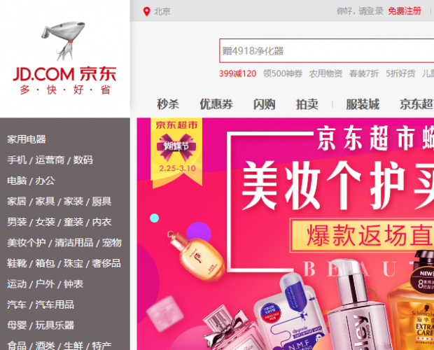 Alibaba competitor JD.com introduces IoT and eCommerce logistics lab