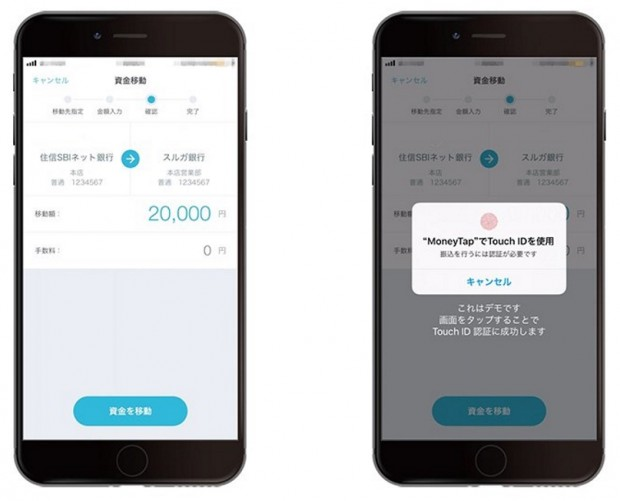 Japanese banks utilise Ripple's blockchain tech for payments app
