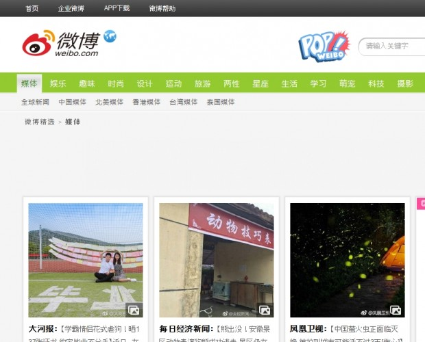 Twitter user base overtaken by China's Sina Weibo