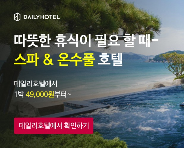 Case Study: Travel brand DailyHotel partners with WeQ to drive installs and bookings