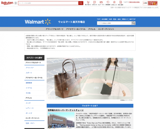 Walmart partners with Rakuten to launch eCommerce business in Japan